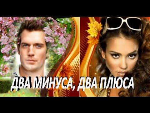Катя Бужинская и Олег Верд Два Минуса Два Плюса BEST MUSIC ZH