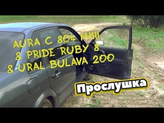 Прослушка Aura C 804 MKII & Pride Ruby 8 & Ural Bulava 200