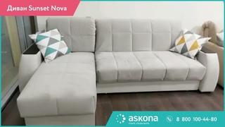 Анатомический диван Sunset Nova
