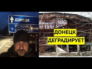 """""""Все разваливается и ветшает!"""" Российский пропагандист в шоке от того, что сделала с Донецком ДНР"""