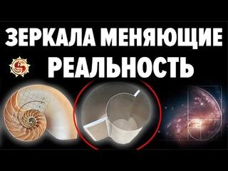 Зеркала Козырева - что напугало ученых? Почему были засекречены исследования советского астрофизика?
