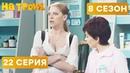 😆 АПТЕКАРЬ ИЗ ГЕРМАНИИ На Троих 2020 8 СЕЗОН 22 серия ЮМОР ICTV