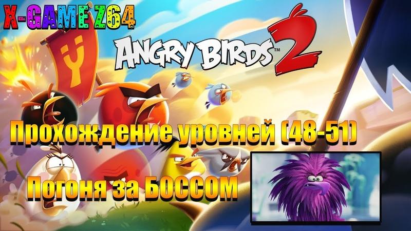 Angry Birds 2 - Прохождение уровней (48-51). Погоня за БОССОМ. Gameplay