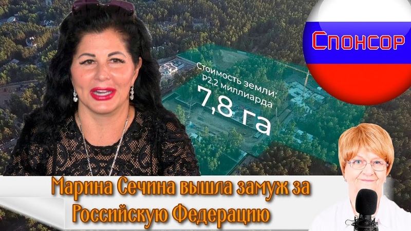 Как выйти замуж за Россию и получить дворец по брачному контракту