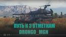 STB-1 ПУТЬ К 3 ОТМЕТКЕ 93.38% DRONGO ДРОНГО