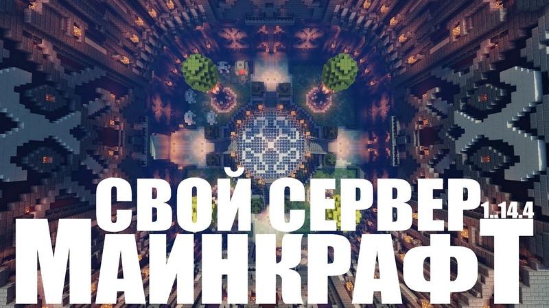 Майнкрафт 1 14 4 СТРОИМ ГОРОД МЕЧТЫ НА СЕРВЕРЕ ГАРАЖНЫЙ СЕРВЕР МАЙНКРАФТ