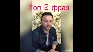 ТОП 5 ФРАЗ , КОТОРЫЕ УБИВАЮТ МУЖИКОВ!!!