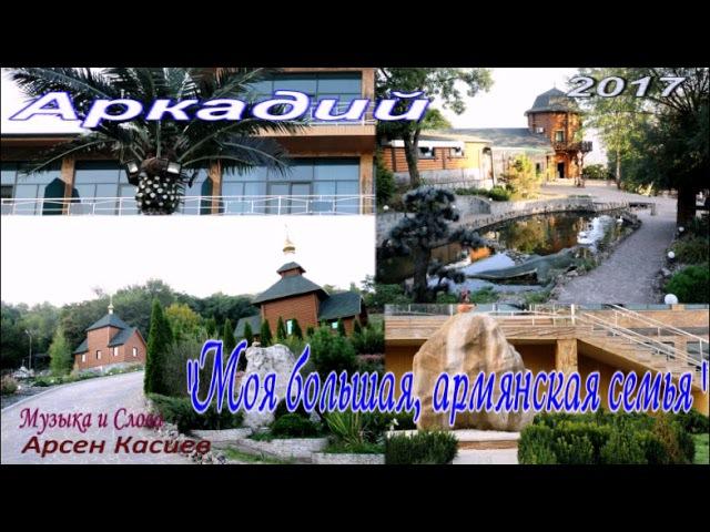Аркадий Моя большая армянская семья автор Арсен Касиев