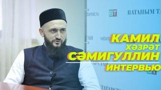 Камил хәзрәт Сәмигуллин - Вакцина / Ифтар / Имамнарның хезмәт хакы