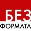Новости Хабаровска BezFormata.Ru