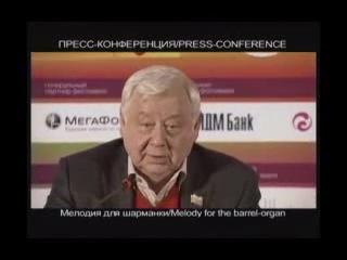 Пресс-конференция по фильму ''Мелодия для шарманки''  (ММКФ, .)