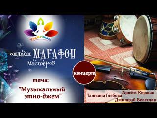 музыкальное путешествие, ч.2,  этно-джем