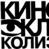"""Киноклуб """"Колизей"""" Тольятти"""