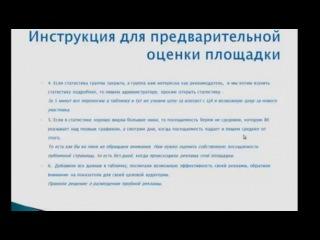 Как оценить эффективность рекламной площадки Вконтакте