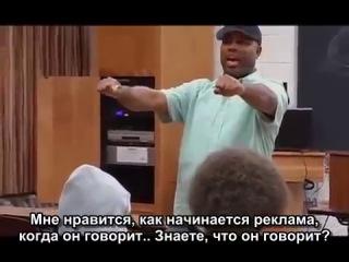 Eric thomas secrets to success секреты успеха (русские субтитры)