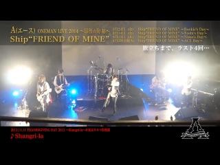 [jrokku] ACE: ONEMAN LIVE 2014 [最後の海編] ShipFRIEND OF MINE