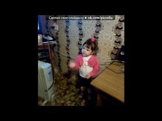 «семья» под музыку НАСТЕНЬКА И АРИШКА. С днём рождения, доченька! - Солнышко проснулось, мило улыбнулось: ведь сегодня утром ДОЧКА родилась!))). Picrolla
