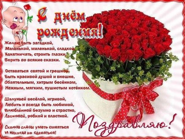 Поздравления с днем рождения по именам красивые до слез площадь