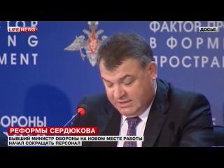 Укравший более 3 миллардов рублей а потом амнистированный бывший министр обороны РФ Сердюков начал кадровые реформы на новом месте