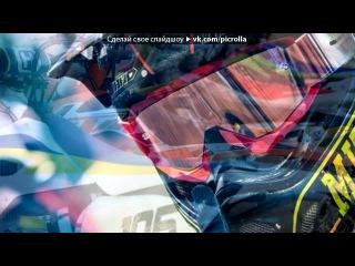 Со стены Любители мотоциклов Эндуро,  Кросс под музыку Владимир Кудинов - песня про МОТОКРОСС. Picrolla