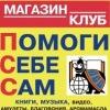 "МАГАЗИН клуба ""Помоги Себе Сам"""