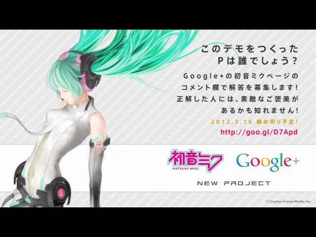【初音ミク G Project】ザ・ファースト・クリエイターズ・サンプルデモ