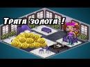 Stasy ТРАТА ЗОЛОТА АВАТАРИЯ VIP , МОДНЫЕ НАРЯДЫ 100 ЛАЙКОВ НОВАЯ СЕРИЯ!