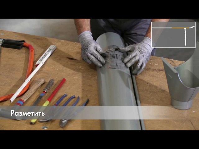 Водосточная система RHEINZINK инструкция монтажа