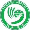 Институт Конфуция при МГЛУ