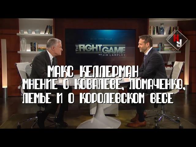 Макс Келлерман - мнение о Ковалеве, Ломаченко, Лемье и о королевском весе | Нейтра...