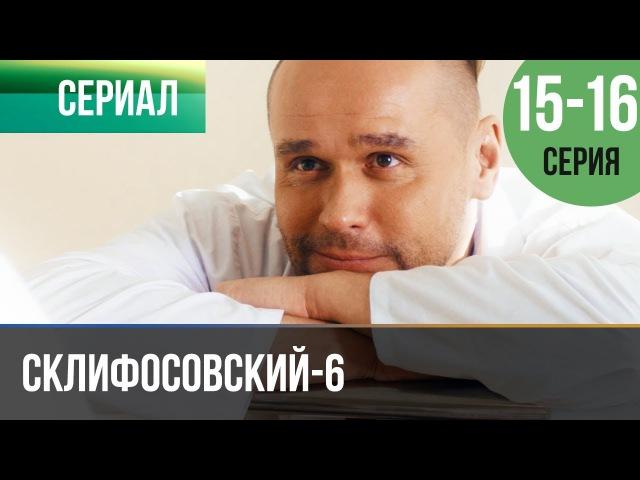 Склифосовский 6 сезон 15 и 16 серия Склиф 6 Мелодрама Фильмы и сериалы Русские мелодрамы