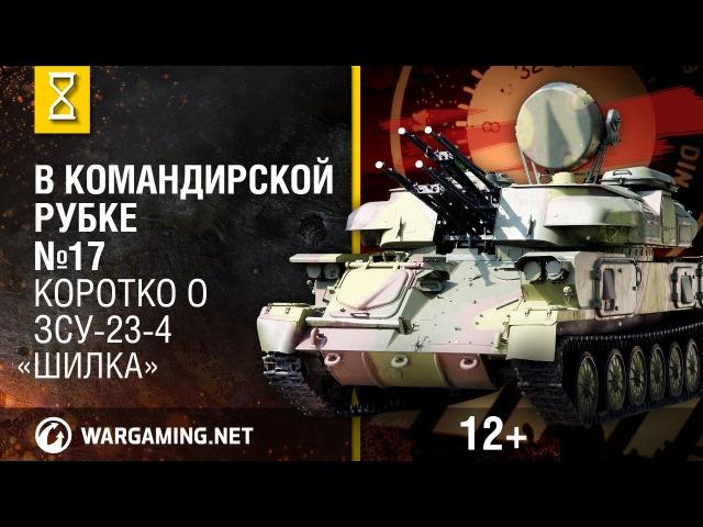 Загляни в реальную ЗСУ 23 4 Шилка В командирской рубке World of Tanks