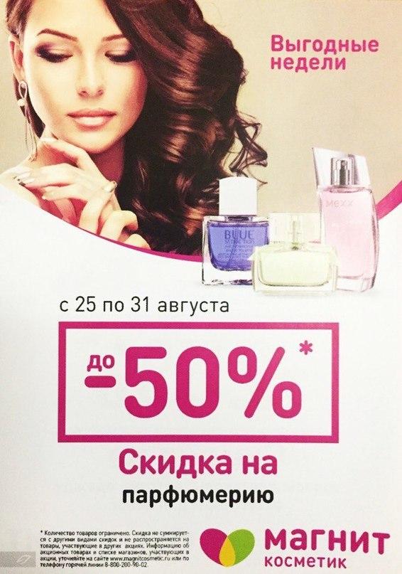 картинка магнит косметик скидка на парфюм этаж