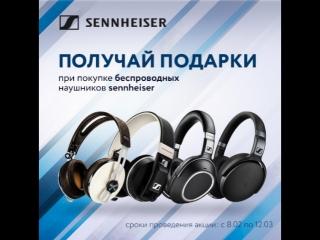 Розыгрыш Sennheiser: определение трех победитлей