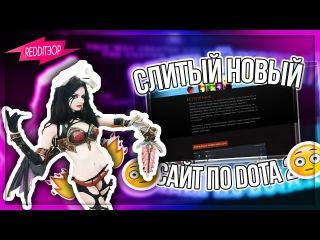 REDDITЗОР - DOTA #1:  СЛИТЫЙ НОВЫЙ САЙТ DOTA 2