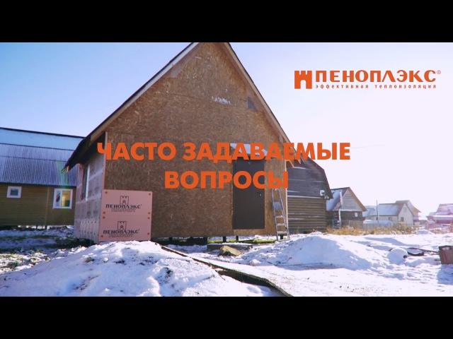 Утепление каркасного дома ПЕНОПЛЭКС®