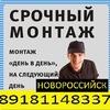 Установка сплит систем в Новороссийске