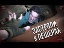 Застряли в пещерах Костя Павлов Den Schmalz AlexSuper