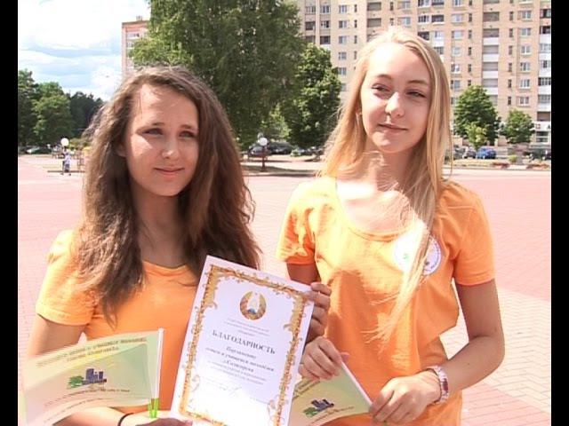Солигорск СТК Центр творчества детей и молодёжи ко Дню молодёжи