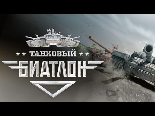 Танковый биатлон сезон 2013 Выпуск 3