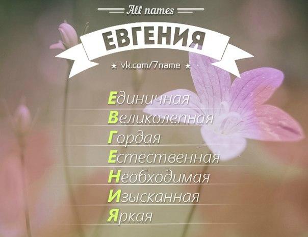 силу картинки с именем евгения или женя нового года