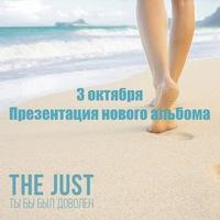 3 октября. The Just. Презентация EP