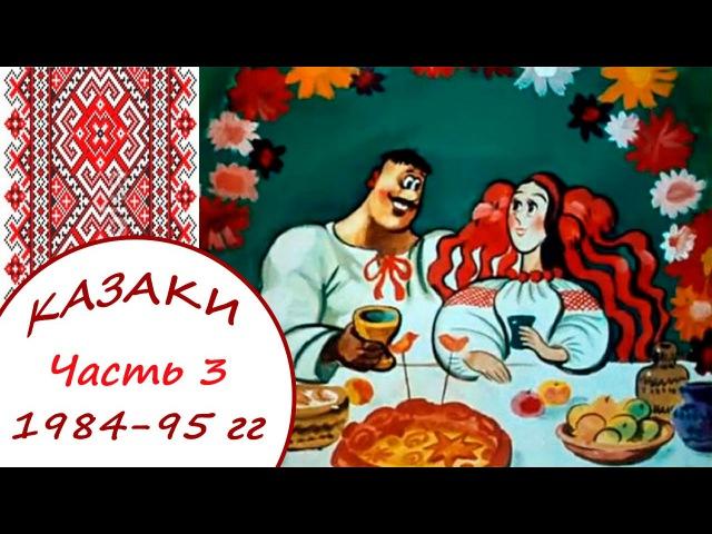 Как казаки... Все серии. Часть 3 (1984-95 гг) cartoon The Cossacks