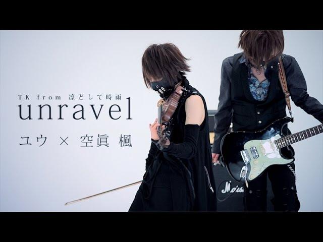 東京喰種OP unravelをPV風に弾いてみた ヴァイオリン×ギター
