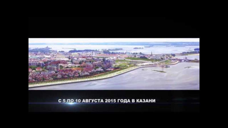 Мировой Финал FICTS Challenge KAZAN 2015