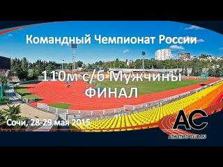 Командный ЧР - 110м с/б М ФИНАЛ