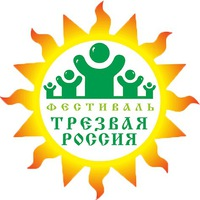 Логотип Фестиваль «Трезвая Россия» ТрезвоФест