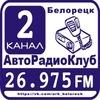 АРК - Авторадиоклуб г. Белорецк