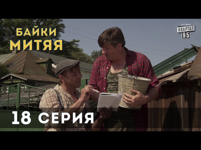 Сериал Байки Митяя 18 я серия