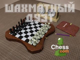 """Шахматный дуэт. Часть 68 """"Идем ставить мат!"""""""